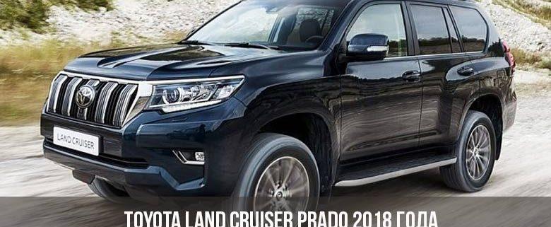 Toyota-land-cruiser-prado-2018-goda-new-12 |