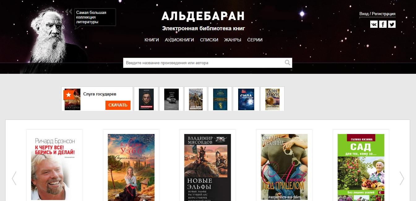 Новинки художественной литературы 2018 скачать бесплатно