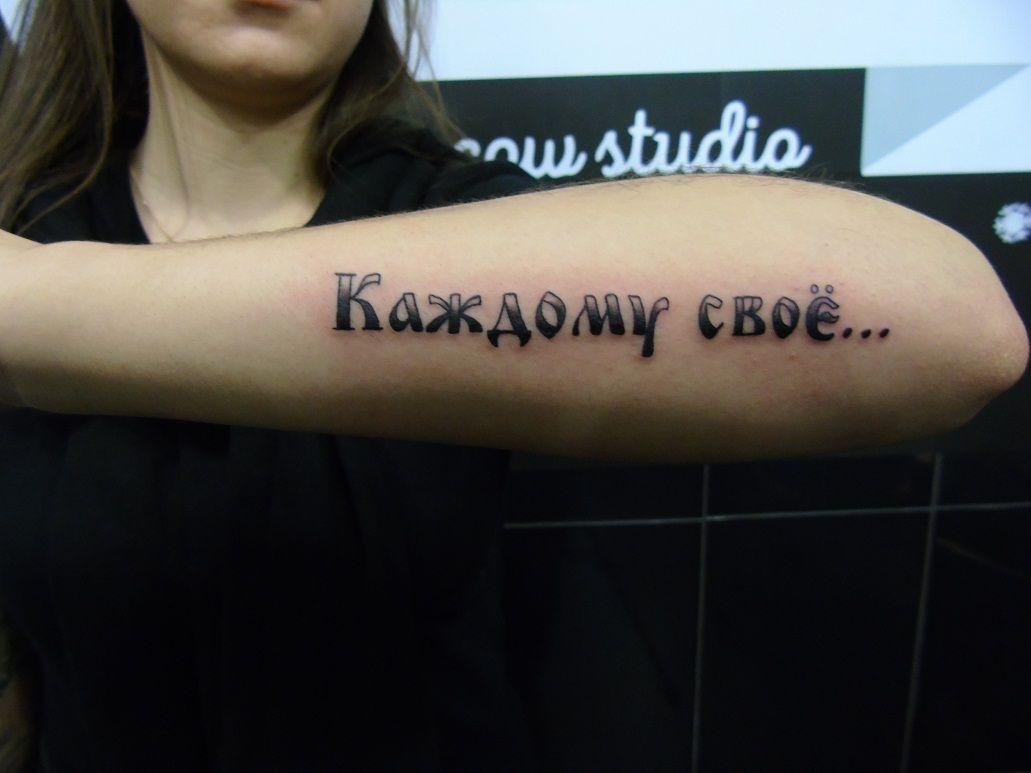 Какие надписи можно сделать тату фото 402