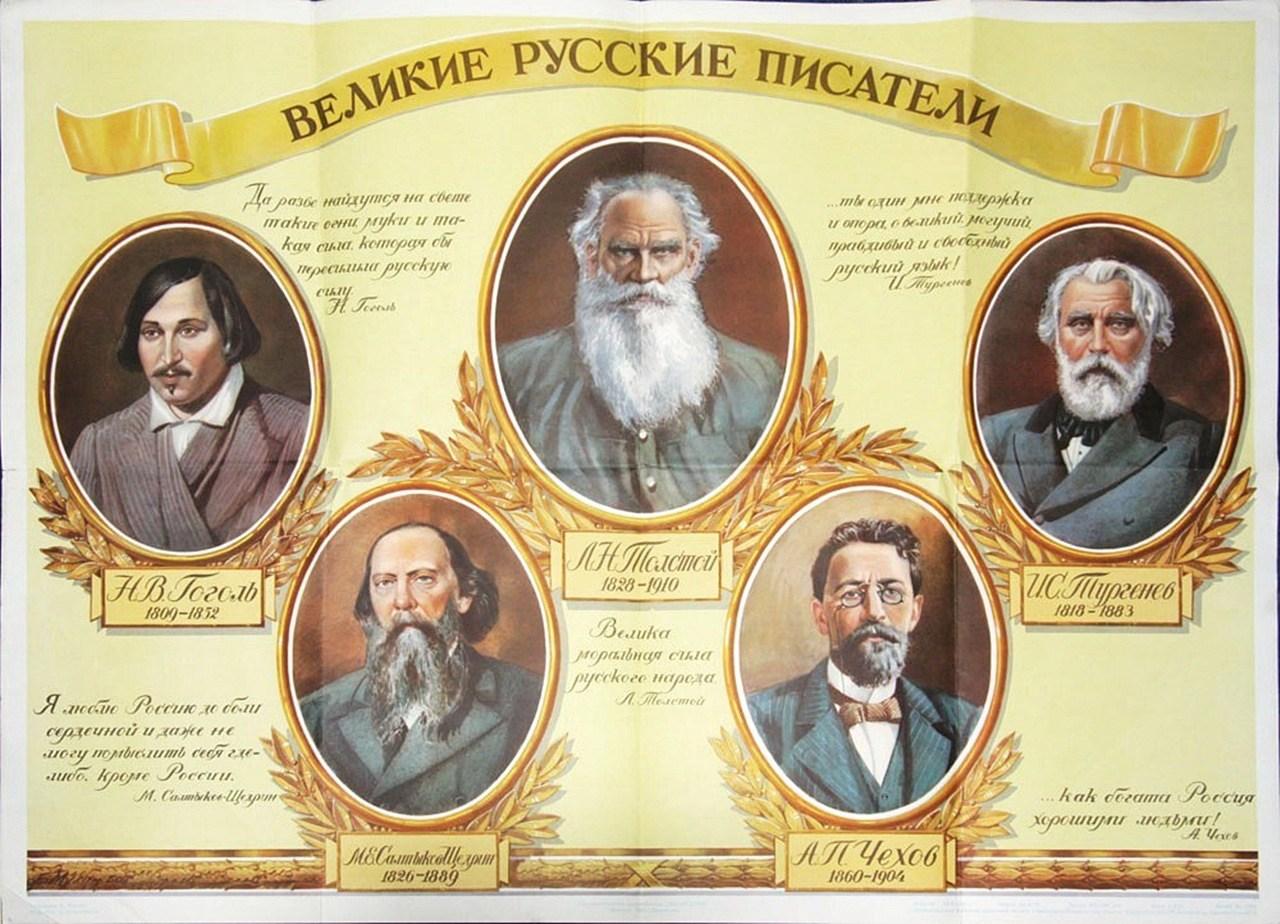 русские классики литературы картинки столом