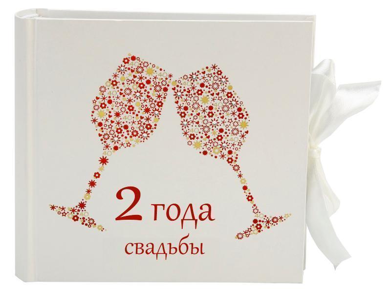 том, поздравление с годовщиной свадьбы два года мужа методом декорирования
