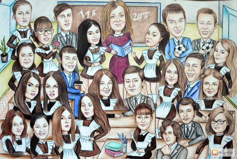 Аура новосибирск, прикольные картинки одноклассниц
