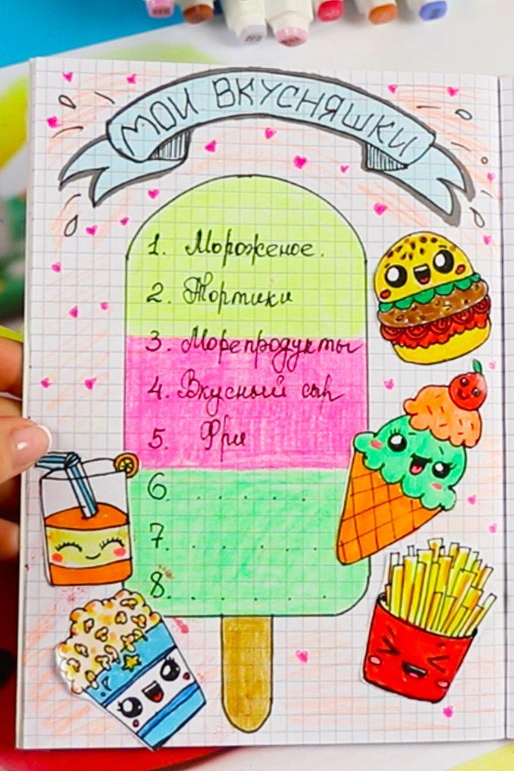 Как сделать открытки для личного дневника, маша